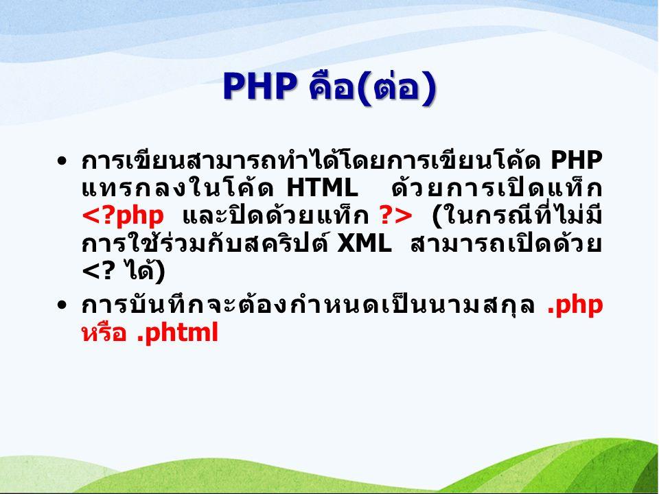 PHP คือ(ต่อ)