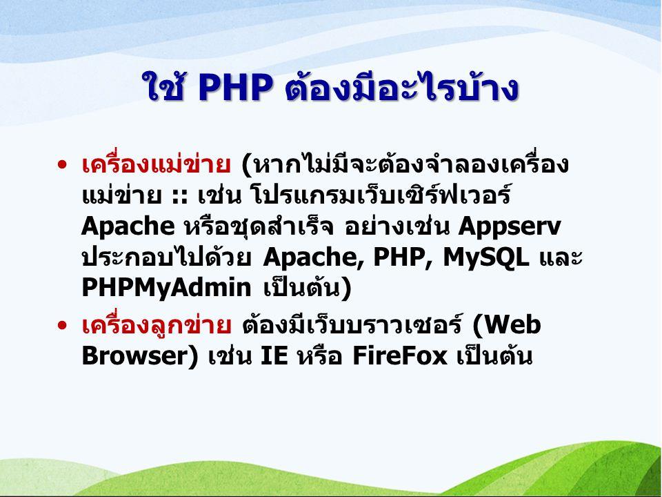 ใช้ PHP ต้องมีอะไรบ้าง