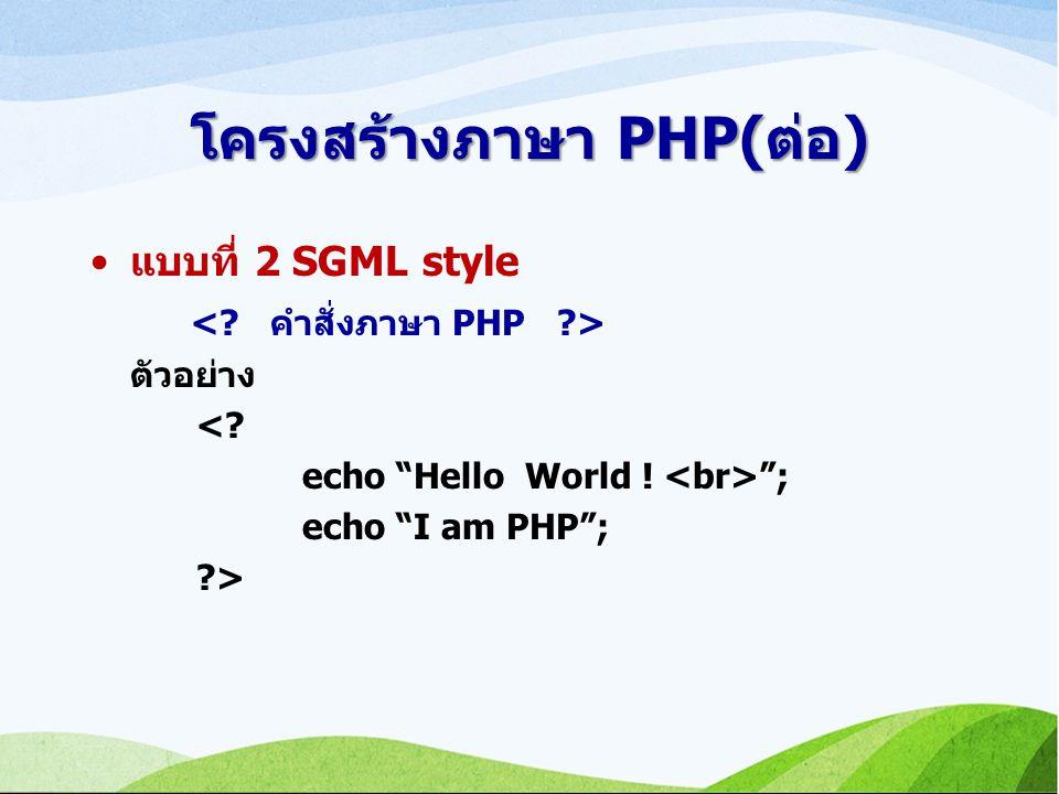 โครงสร้างภาษา PHP(ต่อ)