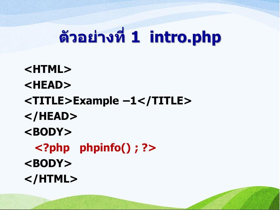 ตัวอย่างที่ 1 intro.php <HTML> <HEAD>