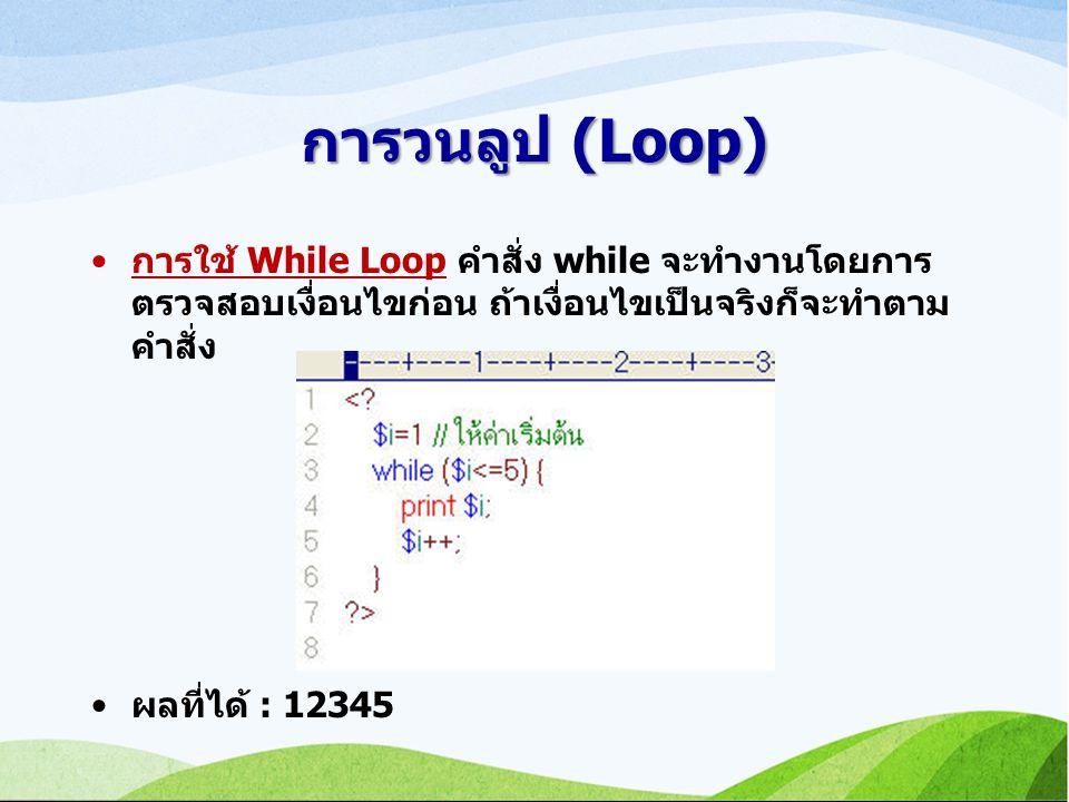 การวนลูป (Loop) การใช้ While Loop คำสั่ง while จะทำงานโดยการตรวจสอบเงื่อนไขก่อน ถ้าเงื่อนไขเป็นจริงก็จะทำตามคำสั่ง.