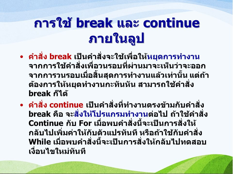 การใช้ break และ continue ภายในลูป