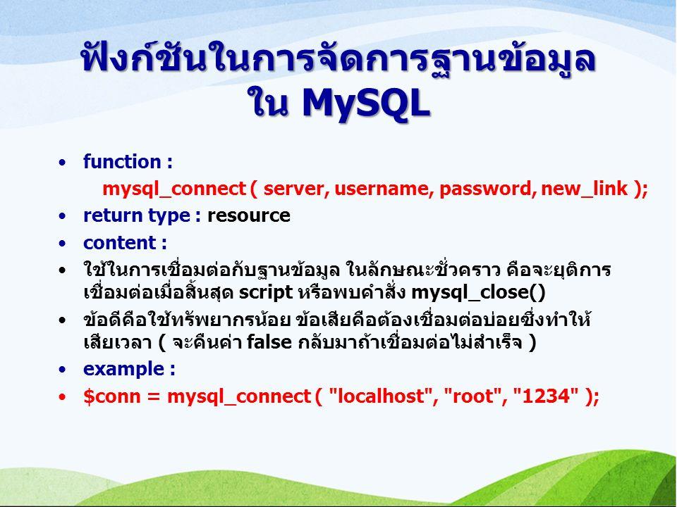 ฟังก์ชันในการจัดการฐานข้อมูลใน MySQL