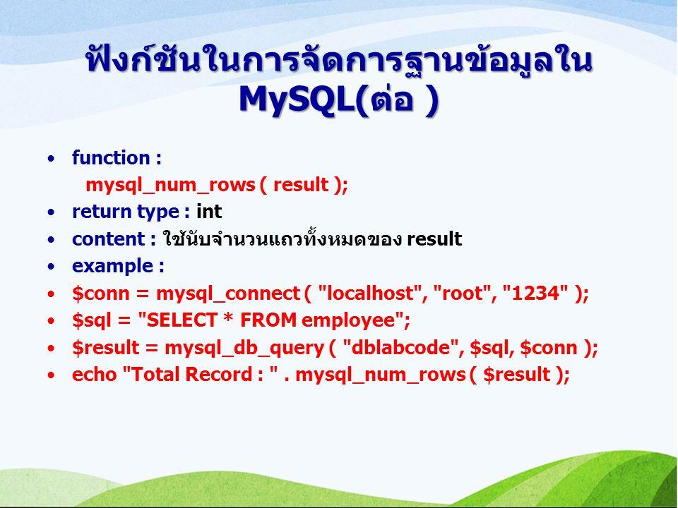 ฟังก์ชันในการจัดการฐานข้อมูลใน MySQL(ต่อ )