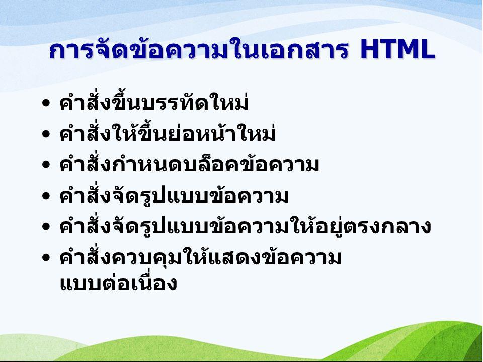 การจัดข้อความในเอกสาร HTML
