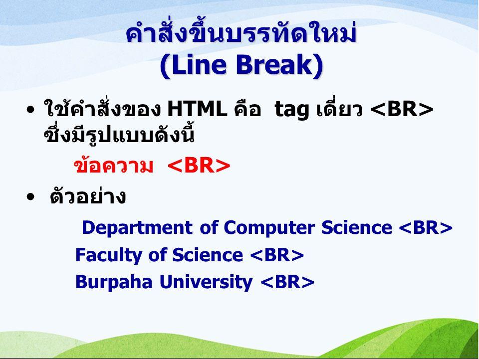 คำสั่งขึ้นบรรทัดใหม่ (Line Break)