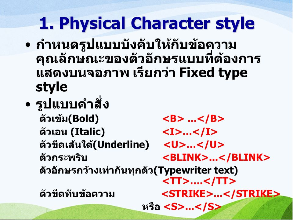 1. Physical Character style