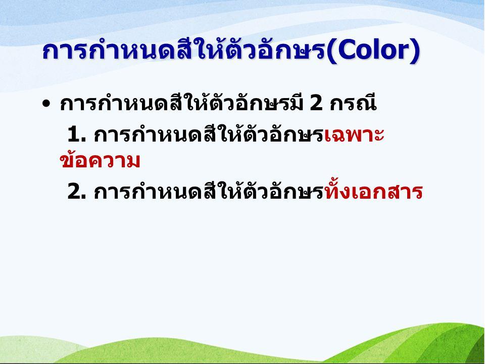 การกำหนดสีให้ตัวอักษร(Color)