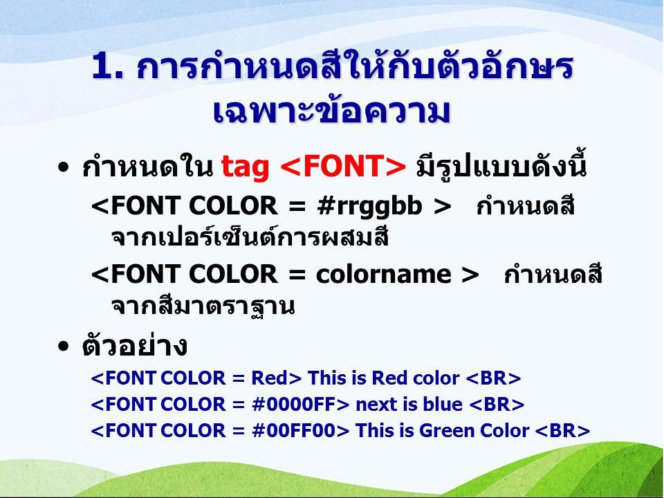 1. การกำหนดสีให้กับตัวอักษรเฉพาะข้อความ