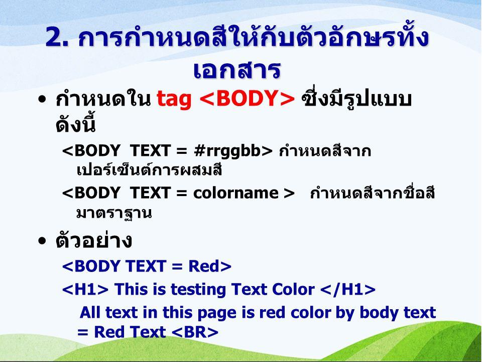2. การกำหนดสีให้กับตัวอักษรทั้งเอกสาร