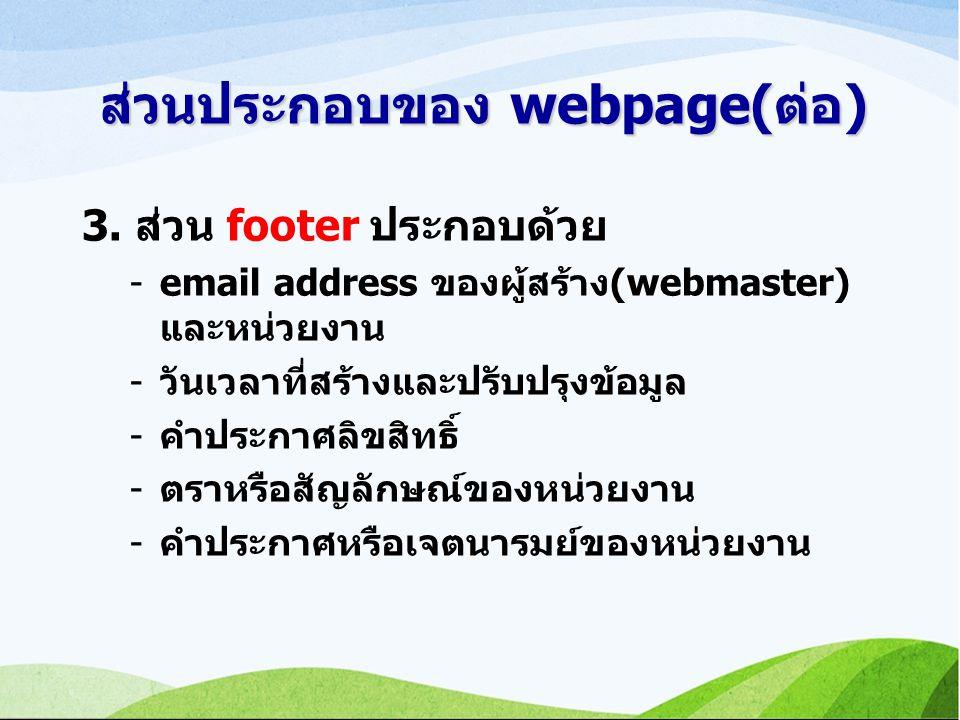 ส่วนประกอบของ webpage(ต่อ)