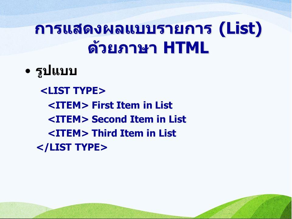 การแสดงผลแบบรายการ (List) ด้วยภาษา HTML