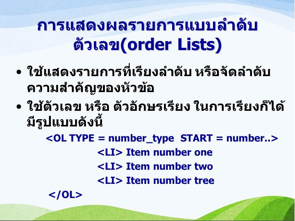 การแสดงผลรายการแบบลำดับตัวเลข(order Lists)