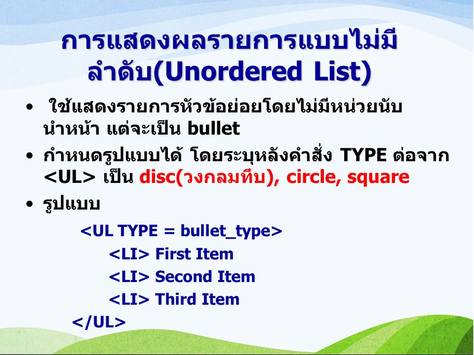 การแสดงผลรายการแบบไม่มีลำดับ(Unordered List)