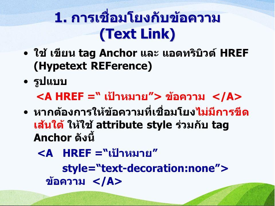 1. การเชื่อมโยงกับข้อความ (Text Link)