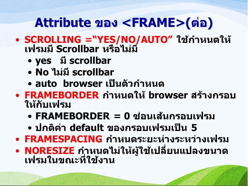 Attribute ของ <FRAME>(ต่อ)
