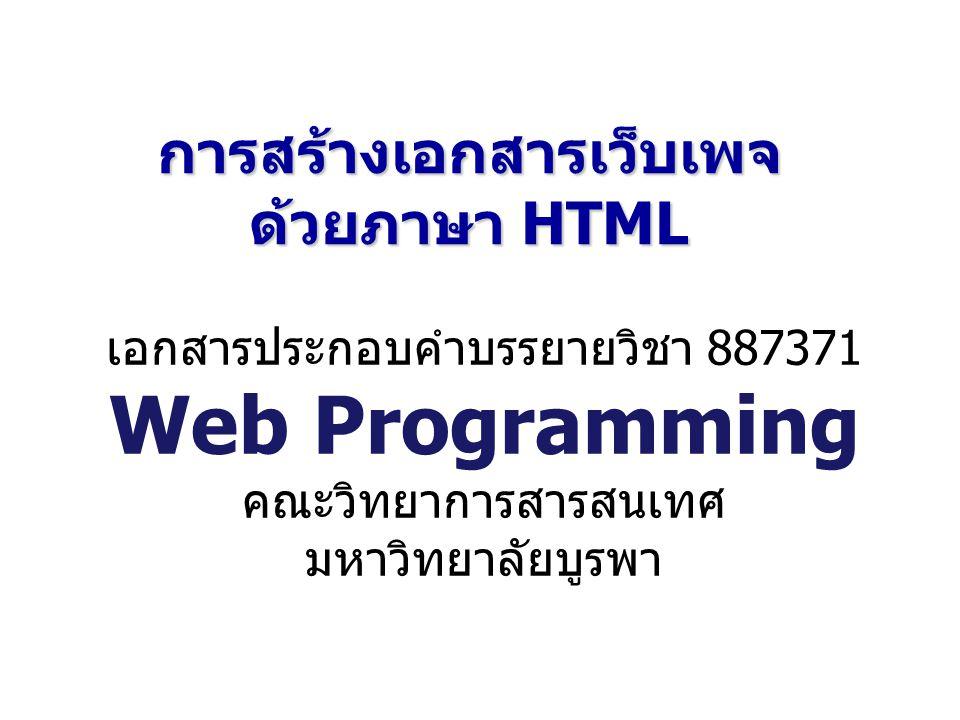 การสร้างเอกสารเว็บเพจ