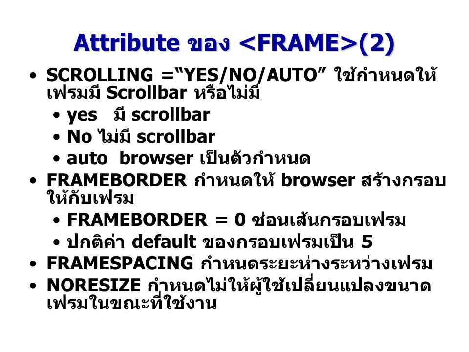 Attribute ของ <FRAME>(2)