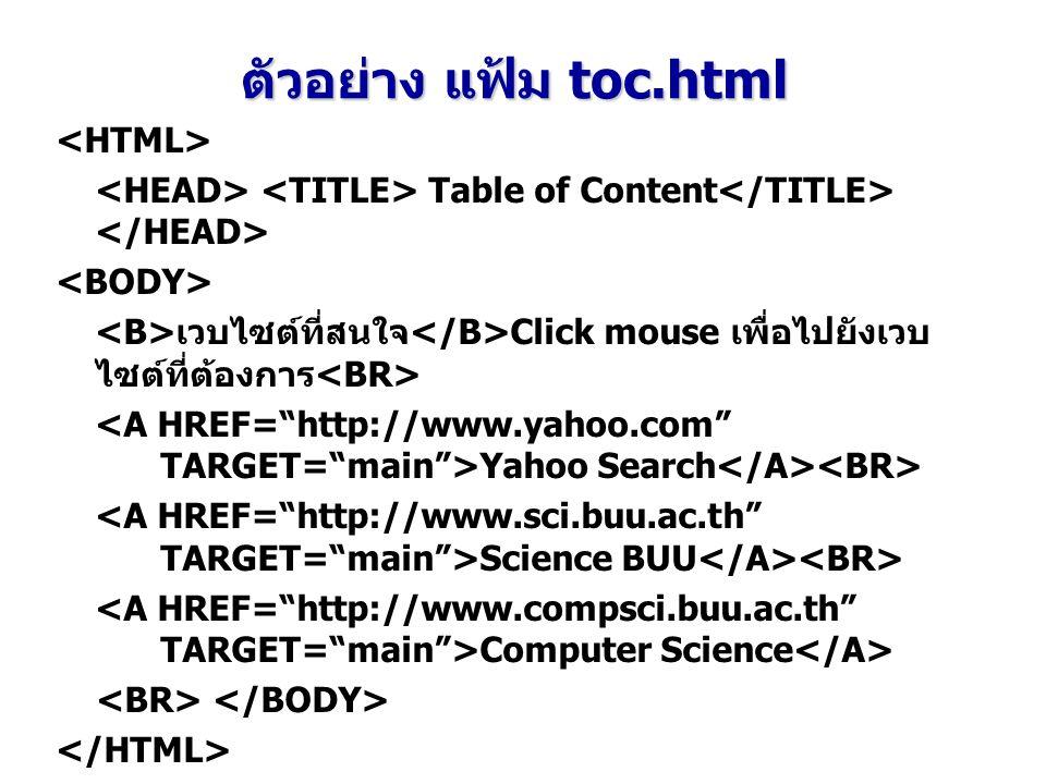 ตัวอย่าง แฟ้ม toc.html <HTML>
