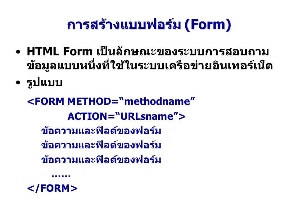 การสร้างแบบฟอร์ม (Form)