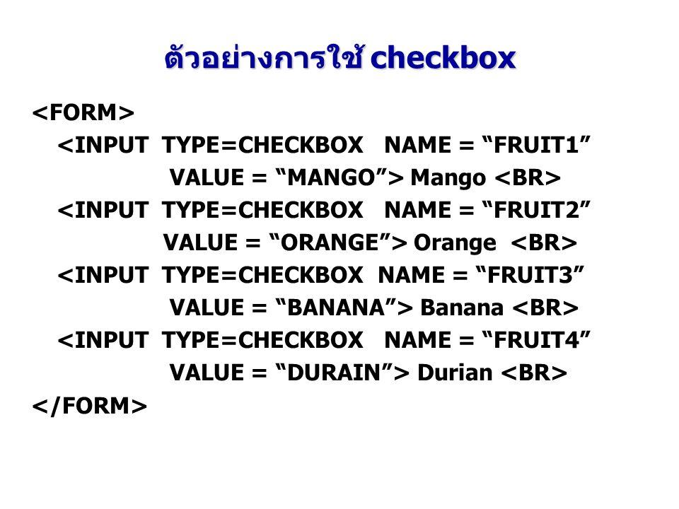 ตัวอย่างการใช้ checkbox