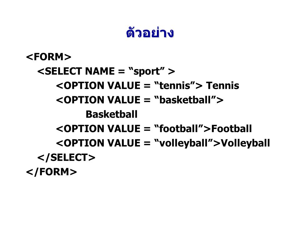 ตัวอย่าง <FORM> <SELECT NAME = sport >