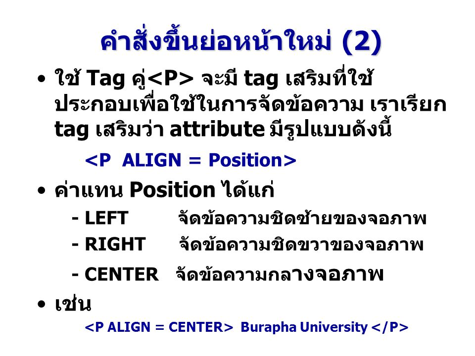 คำสั่งขึ้นย่อหน้าใหม่ (2)
