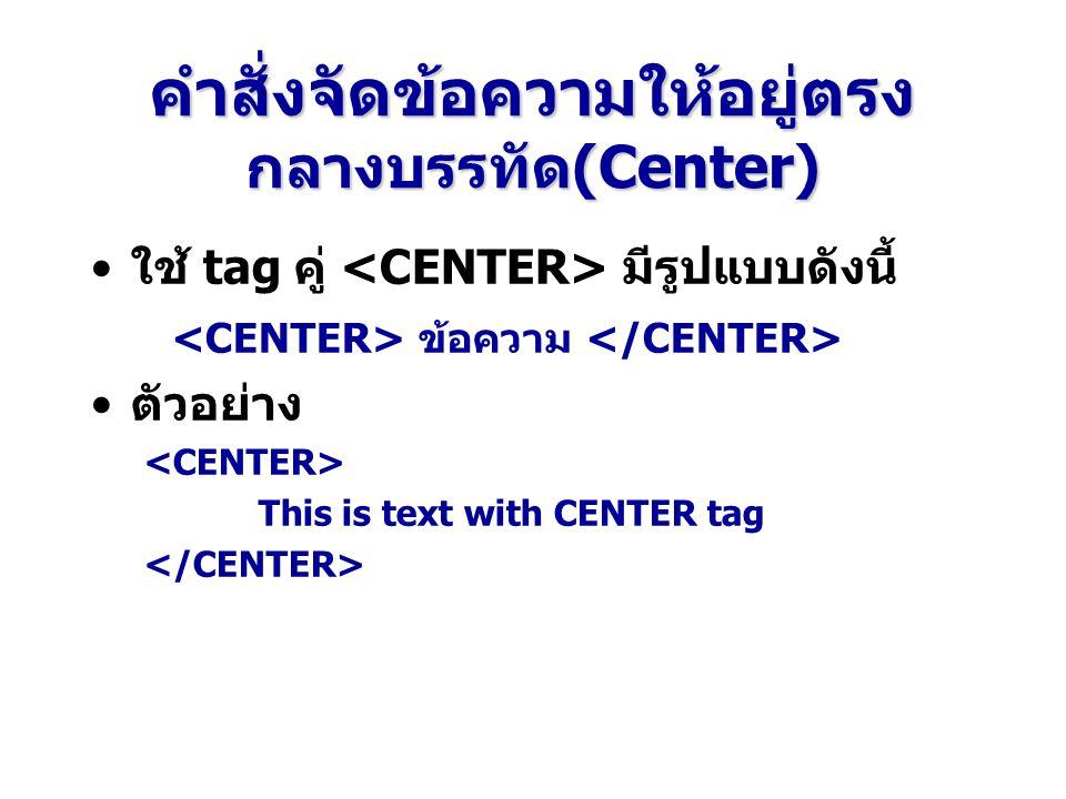 คำสั่งจัดข้อความให้อยู่ตรงกลางบรรทัด(Center)