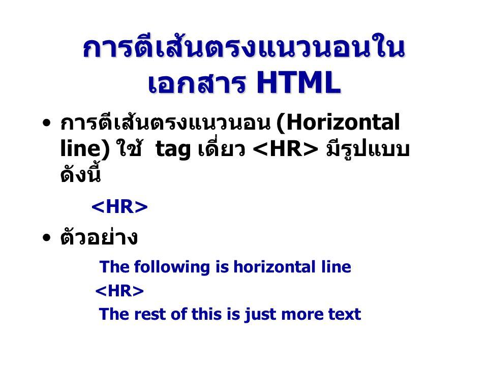 การตีเส้นตรงแนวนอนในเอกสาร HTML