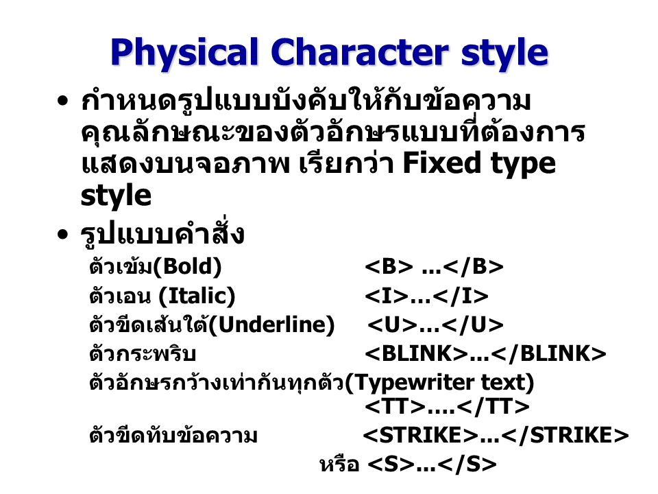 Physical Character style