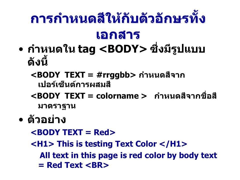 การกำหนดสีให้กับตัวอักษรทั้งเอกสาร