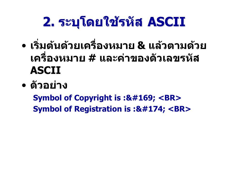 2. ระบุโดยใช้รหัส ASCII เริ่มต้นด้วยเครื่องหมาย & แล้วตามด้วยเครื่องหมาย # และค่าของตัวเลขรหัส ASCII.