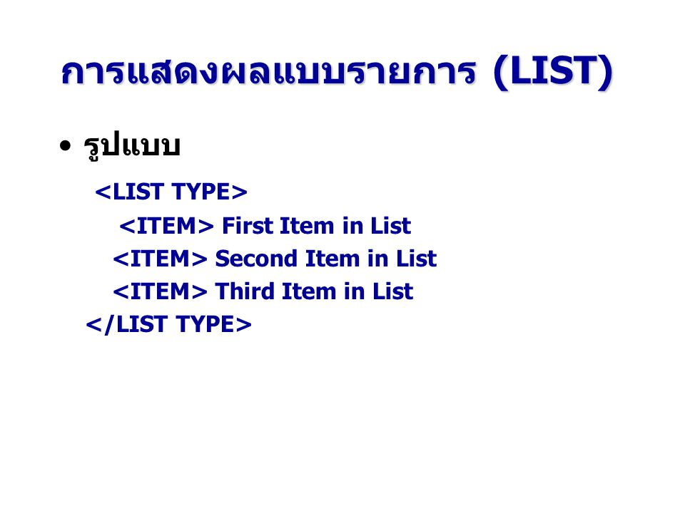 การแสดงผลแบบรายการ (LIST)