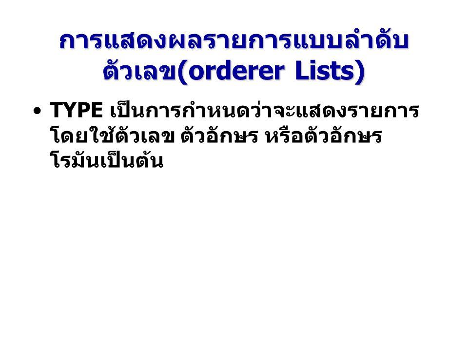การแสดงผลรายการแบบลำดับตัวเลข(orderer Lists)