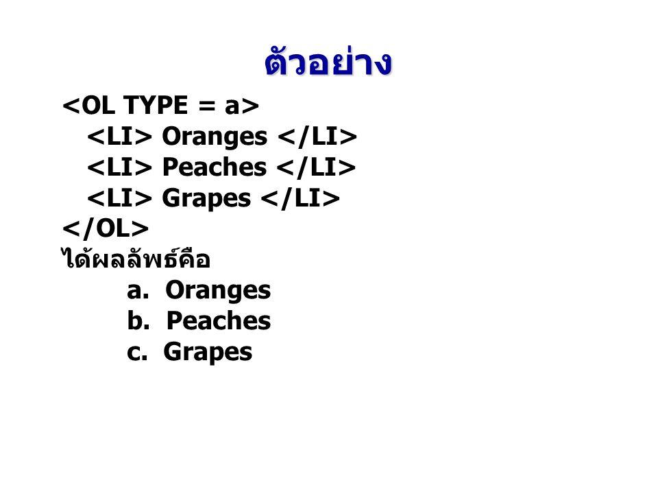 ตัวอย่าง <OL TYPE = a> <LI> Oranges </LI>