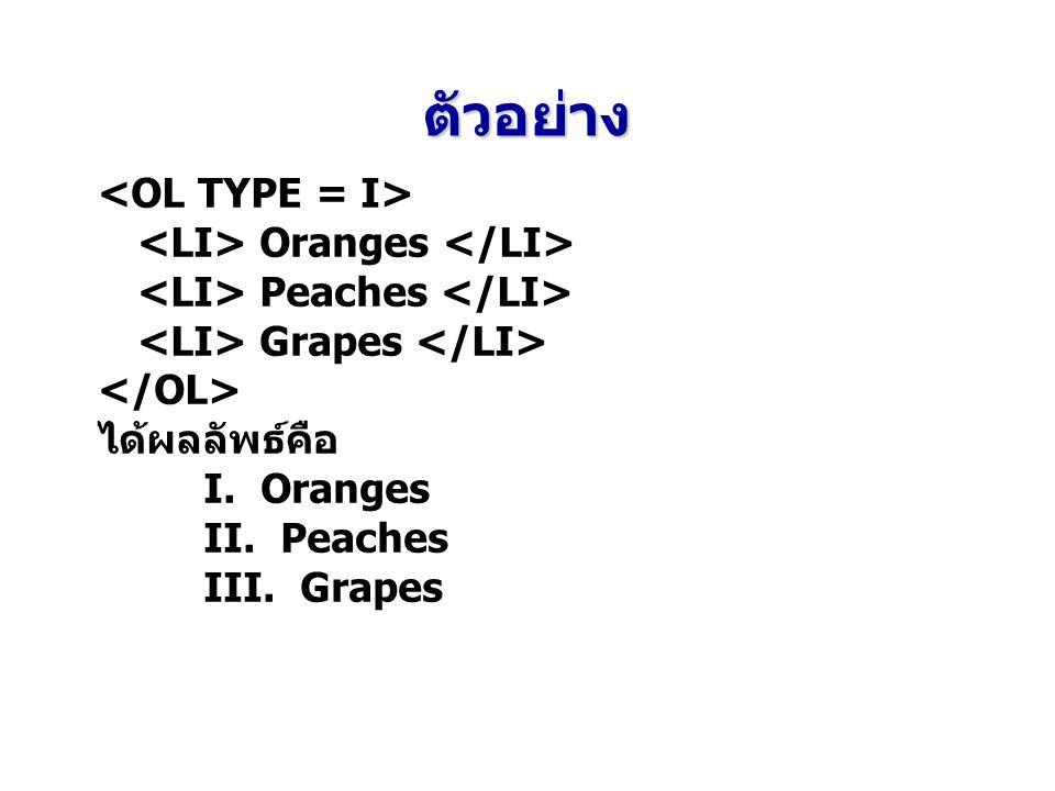 ตัวอย่าง <OL TYPE = I> <LI> Oranges </LI>