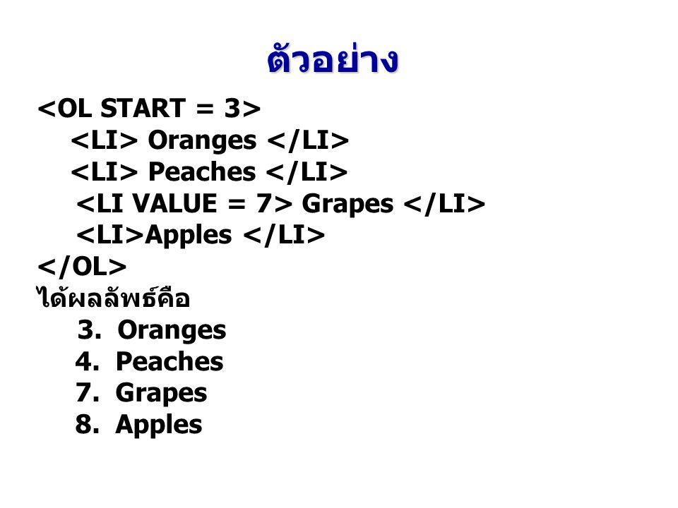 ตัวอย่าง <OL START = 3> <LI> Oranges </LI>