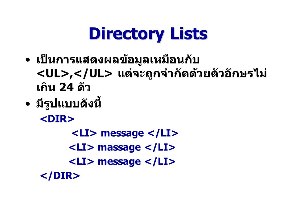 Directory Lists เป็นการแสดงผลข้อมูลเหมือนกับ <UL>,</UL> แต่จะถูกจำกัดด้วยตัวอักษรไม่เกิน 24 ตัว. มีรูปแบบดังนี้