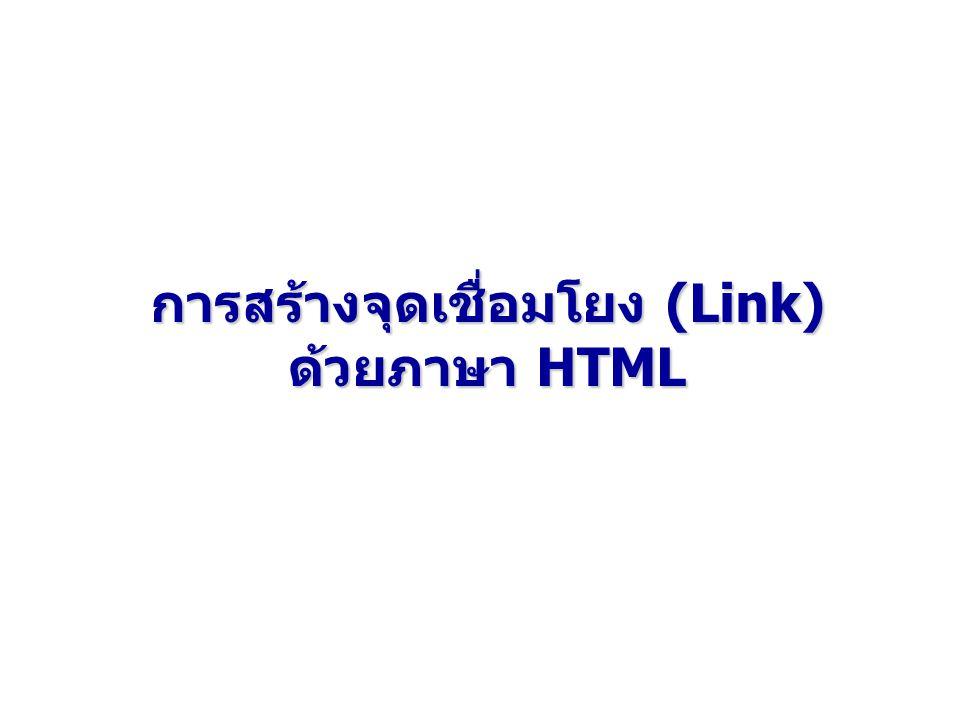 การสร้างจุดเชื่อมโยง (Link) ด้วยภาษา HTML