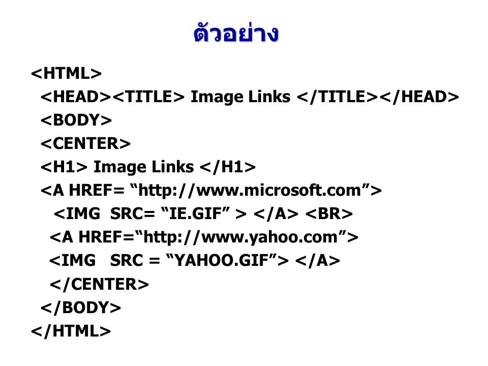 ตัวอย่าง <HTML>