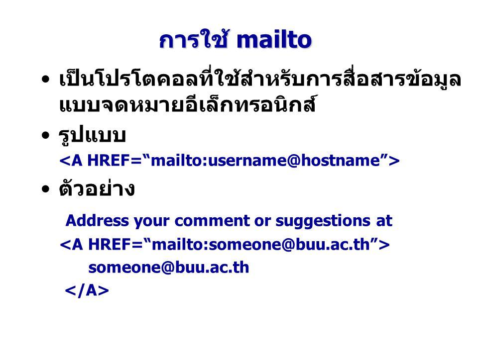 การใช้ mailto เป็นโปรโตคอลที่ใช้สำหรับการสื่อสารข้อมูลแบบจดหมายอีเล็กทรอนิกส์ รูปแบบ. <A HREF= mailto:username@hostname >