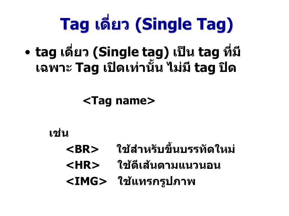 Tag เดี่ยว (Single Tag)
