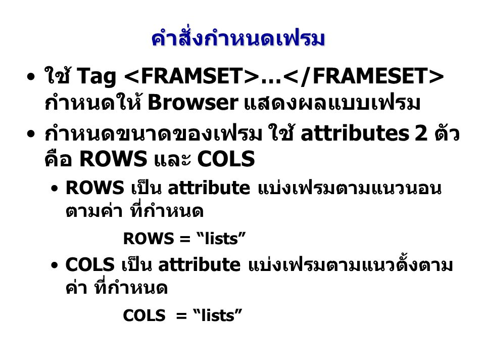 กำหนดขนาดของเฟรม ใช้ attributes 2 ตัวคือ ROWS และ COLS