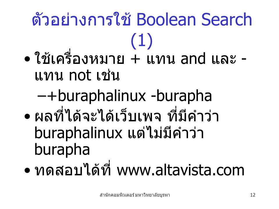 ตัวอย่างการใช้ Boolean Search (1)