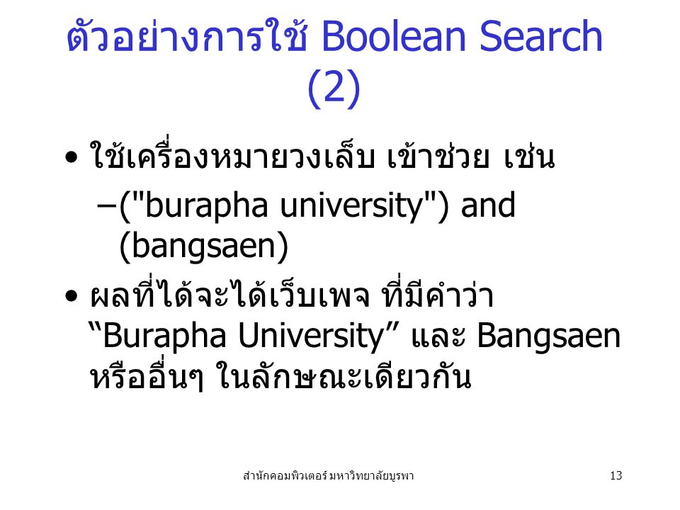 ตัวอย่างการใช้ Boolean Search (2)