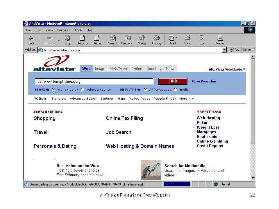 สำนักคอมพิวเตอร์ มหาวิทยาลัยบูรพา
