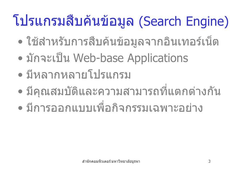 โปรแกรมสืบค้นข้อมูล (Search Engine)
