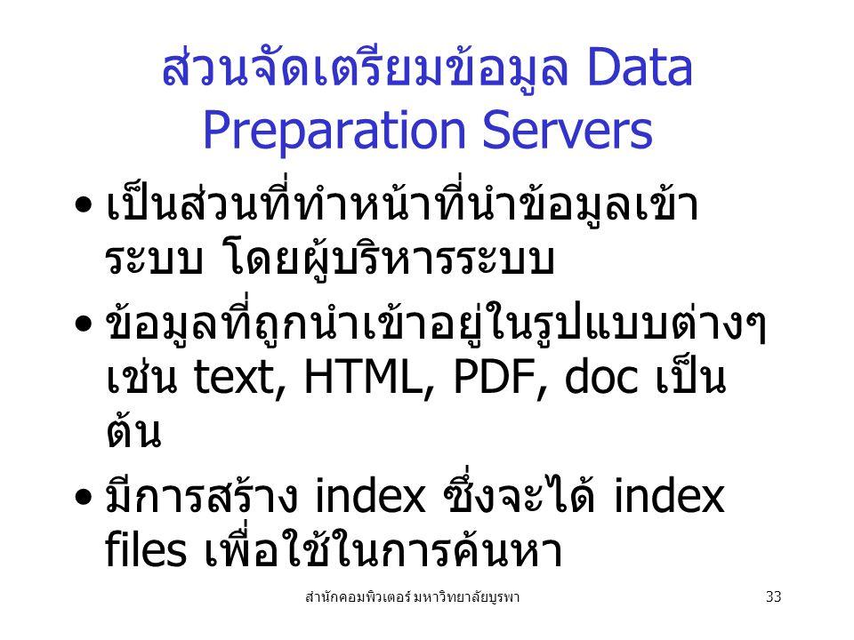ส่วนจัดเตรียมข้อมูล Data Preparation Servers
