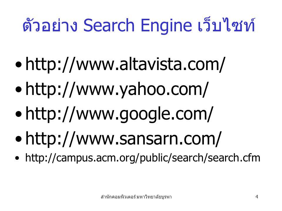 ตัวอย่าง Search Engine เว็บไซท์