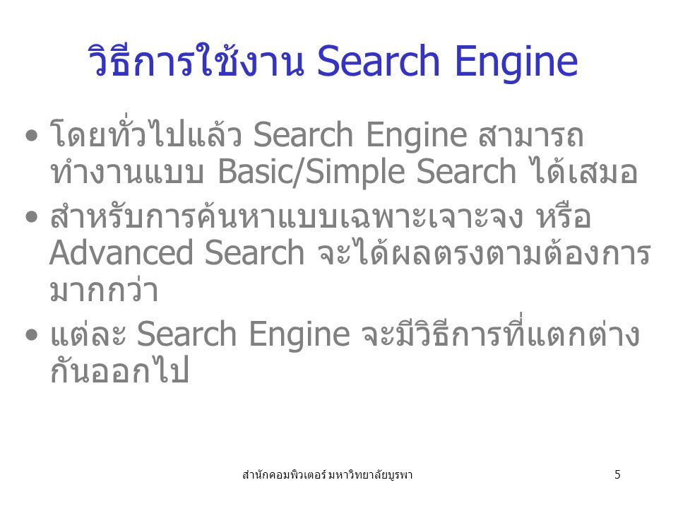 วิธีการใช้งาน Search Engine